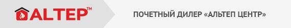 Официальный дилер Альтеп