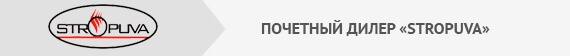 Официальный дилер Stropuva Украина