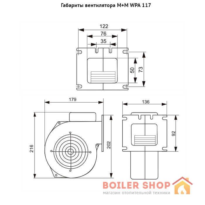 Чертеж вентилятора для твердотопливного котла M+M WPA 117